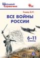 Все войны России 6-11 кл
